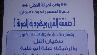 """Photo of دعوة لحضور ندوة """" صفقة القرن ويهودية الدولة """" في اربد"""