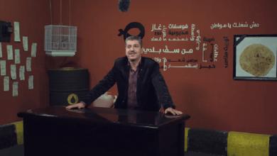 Photo of من سفّ بلدي /  تع.. ديل وزاري
