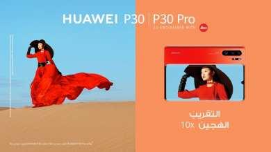 Photo of HUAWEI P30 Pro يكرم بجائزة رابطة ﺍﻟﺻﻭﺭ ﺍﻟﺗﻘﻧﻳﺔ ﺍﻟﺻﺣﺎﻓﻳﺔ  2019