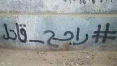 "Photo of جريمة قتل هزت مصر .. ومطالب بـ""القصاص"""