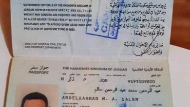 Photo of الخارجية .. نتابع اختفاء الأردني عبدالرحمن سالم في مصر