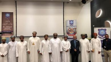 Photo of ندوة عن جامعة عمان الاهلية في سلطنة عمان