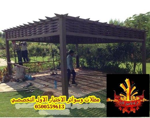 برجولات مظلات جلسات حدائق الرياض