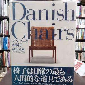 Danish Chairs デンマークの椅子