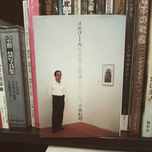 メモワール 写真家・古屋誠一との20年