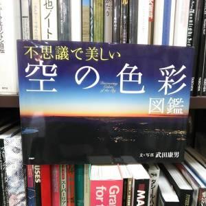 不思議で美しい空の色彩図鑑|古書買取り澤口書店