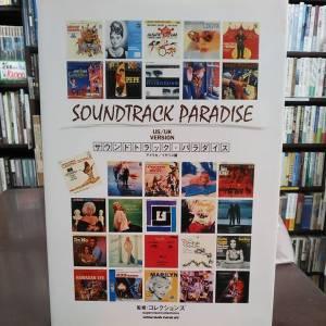 サウンドトラック ・パラダイス|古書買取り澤口書店