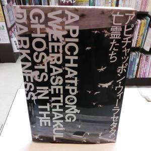 アピチャッポン・ウィーラセタクン 亡霊たち|古書買取り澤口書店