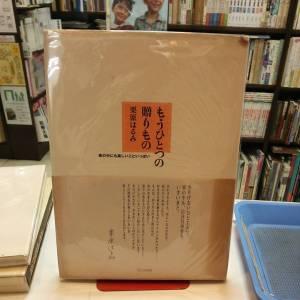 もうひとつの贈り物|古書買取り澤口書店