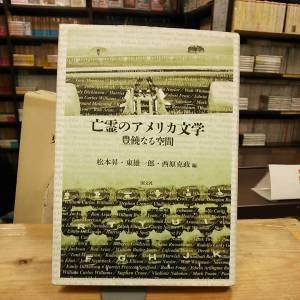 亡霊のアメリカ文学 豊穣なる空間|古書買取り澤口書店