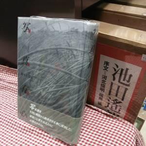 写真有心|古書買取り澤口書店