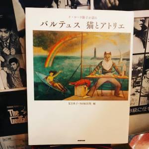 バルテュス 猫とアトリエ|古書買取り澤口書店
