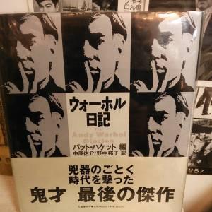 ウォーホル日記|古書買取り澤口書店