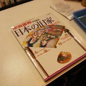 日本の旧家を旅する 古書買取り澤口書店