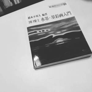 水墨・墨彩画入門|古書買取り澤口書店