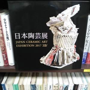 日本陶芸展|古書買取り澤口書店