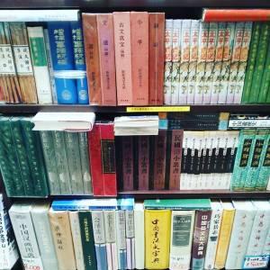 中国書|古書買取り澤口書店