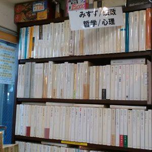 みすず書房|古書買取り澤口書店