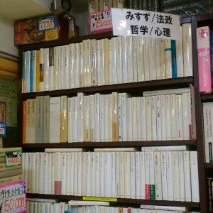 法政大学出版|古書買取り澤口書店