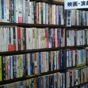 映画|古書買取り澤口書店