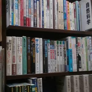 自然科学|古書買取り澤口書店