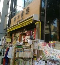 第59回神田神保町古本まつり10.31|古書買取り澤口書店