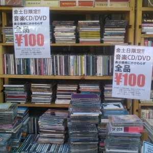 CDセール|古書買取り澤口書店
