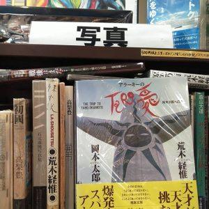 写真|古書買取り澤口書店