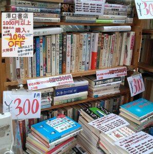 均一本|古書買取り澤口書店