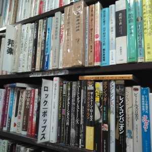 音楽|古書買取り澤口書店