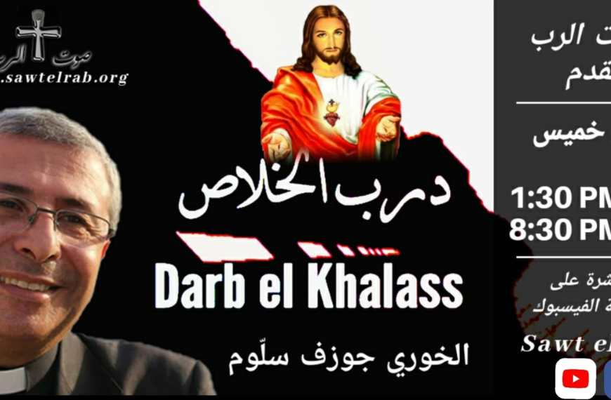 Program Darb el Khalass
