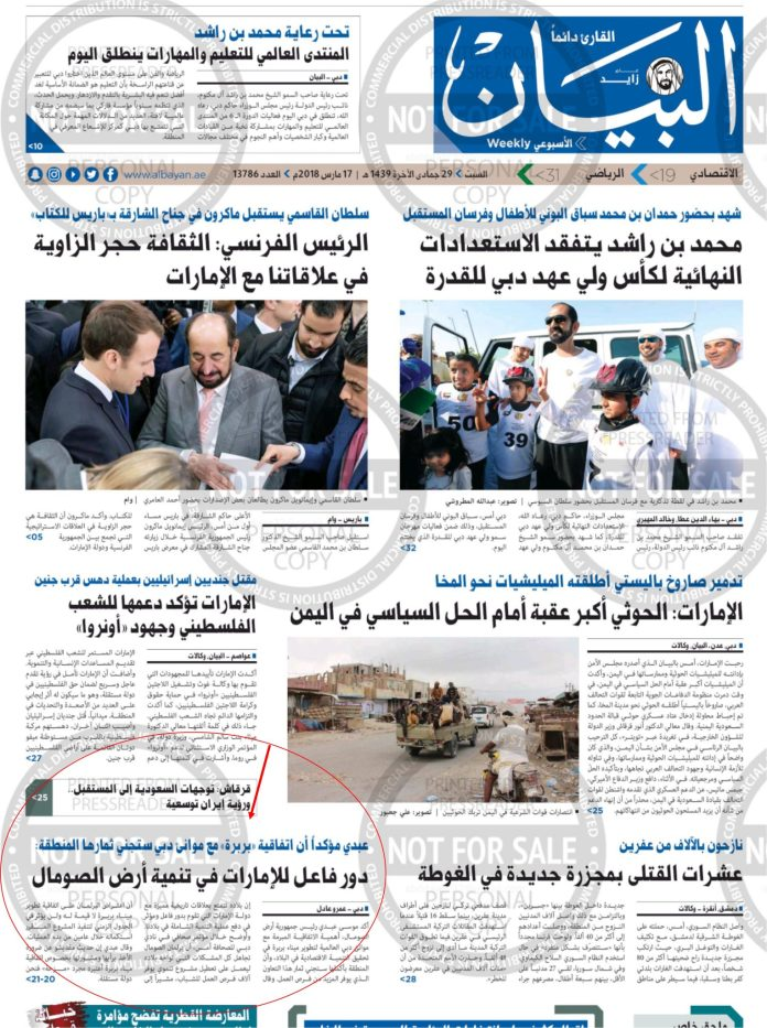 Saturday, March 17, 2018 Albayan Front Page