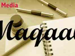 Cantarah Bin Shidaad: Nin U Qalma In Magaciisu Jiro