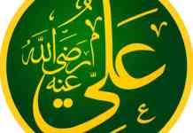 Qaybo Ka Mid Ah Xikmadihii Cali Binu Abi Daalib (Illaahay Raali Ha Ka Ahaadee)