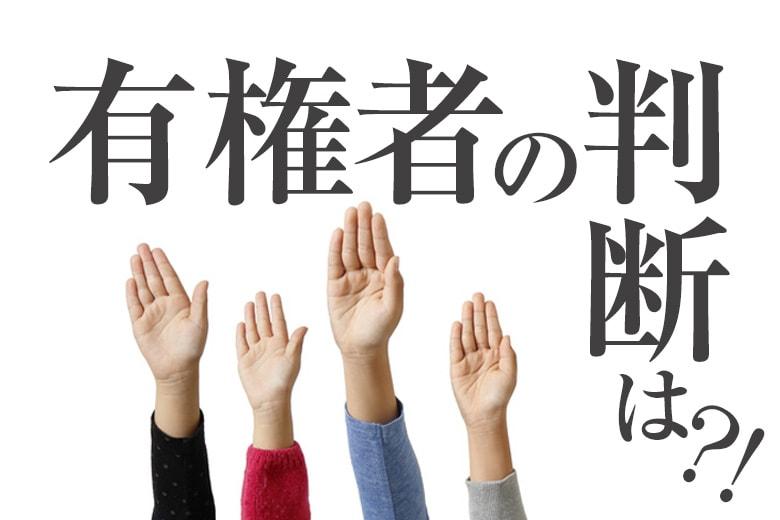 兵庫県知事選挙