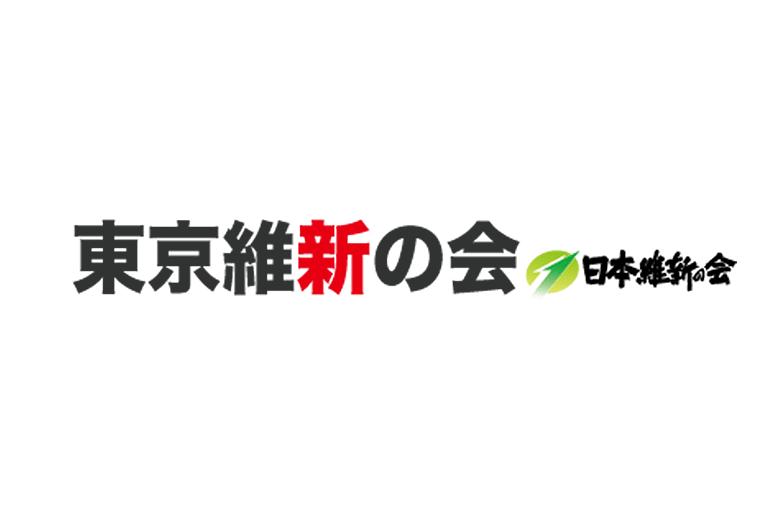 東京維新の会
