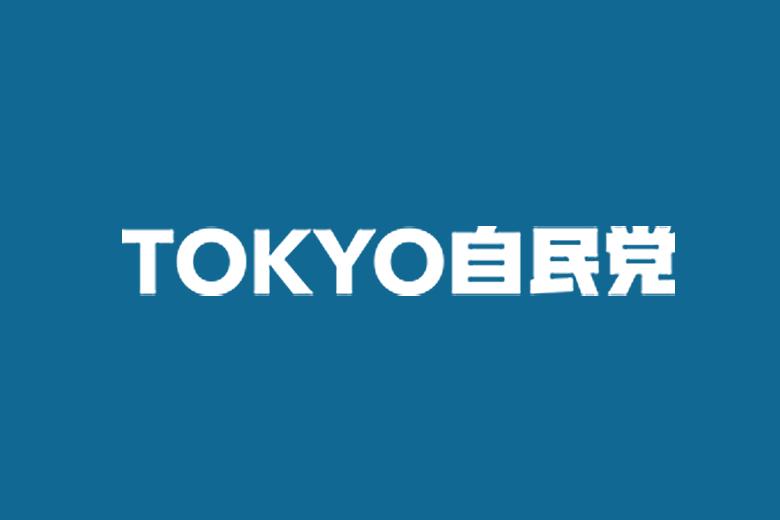 東京自民党