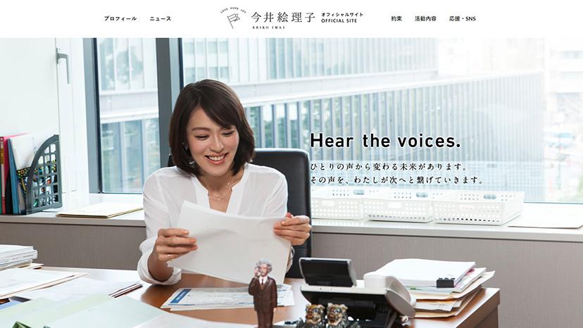 今井絵理子参議院議員のホームページトップ画像(PC)