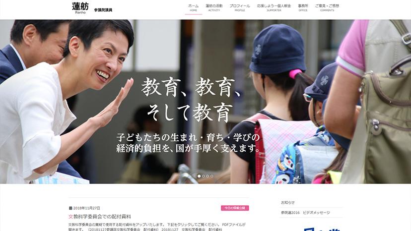 蓮舫参議院議員のホームページトップ画面(PC)