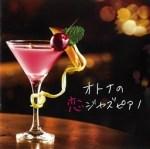 Cover : オトナの恋ジャズピアノ