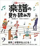 Cover : 楽譜の見方・読み方―CDで楽しく覚える! 単行本 – 2010/3