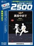 Cover : 真夜中まで 和田誠監督作品