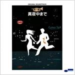 Cover : 真夜中まで オリジナル・サウンドトラック