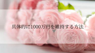 具体的に1000万円を維持する方法