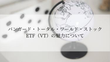バンガード・トータル・ワールド・ストックETF(VT)の魅力について