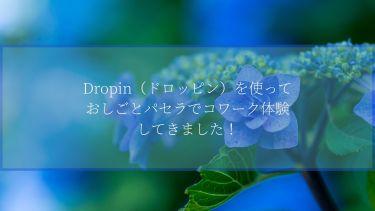 Dropin(ドロッピン)を使っておしごとパセラでコワーク体験してきました!