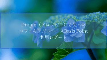 Dropin(ドロッピン)を使ったコワーキングスペースBasisPoint利用レポート