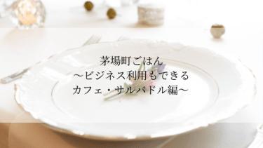 茅場町ごはん〜ビジネス利用もできるカフェ・サルバドル編〜