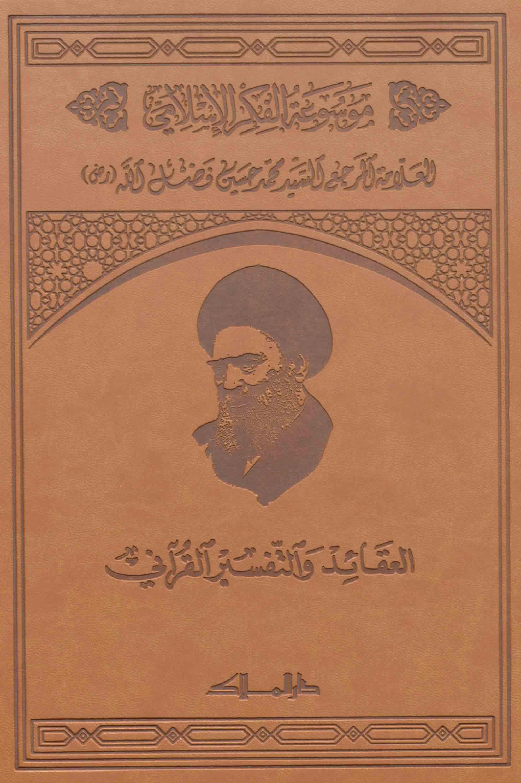 موسوعة الفكر الإسلامي 2