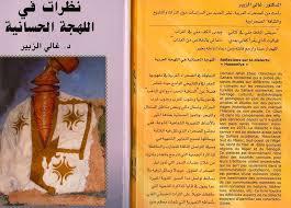 28d60405a من التراث العربي .. تعريف التراث الحساني في المغرب العربي – السيمر